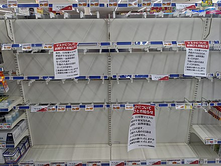 Shelves in a pharmacy in Japan sold out of masks on 3 February 2020 NoMasksLeft2020.jpg