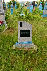 Ozeriany Turiiskyi Volynska-grave of unknown soviet warrior-I.jpg