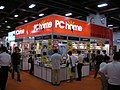 PC Home Publication Group booth, TICA 20080801.jpg