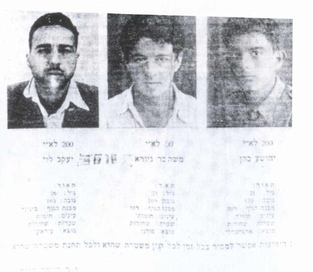 Palestine Police Force Wanted List 2 (Lehi)