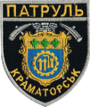 Patch of Kramatorsk Patrol Police (greater).png