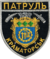 Patch of Kramatorsk Patrol Police (greater).png