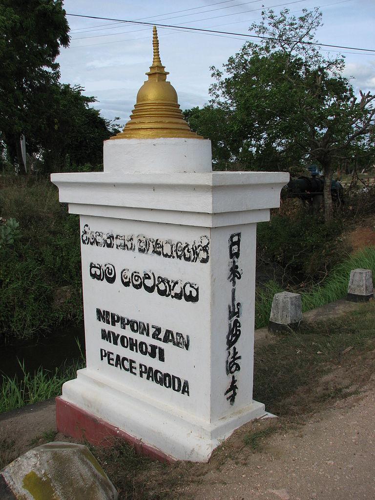 Ampara Sri Lanka  city photos gallery : Peace Pagoda, Ampara, Sri Lanka Signpost Wikipedia