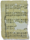 """Pearl in the Palm"" folio 14b (found at the Northern Mogao Caves)"