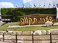 PikiWiki Israel 11545 entrance to shaarei tikva.jpg
