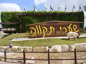 Sha'arei Tikva - Entrance to the settlement