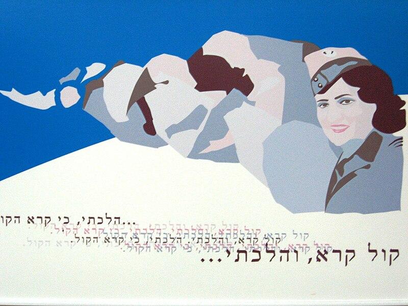 כרזה לזכרה של חנה סנש