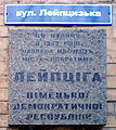 Plaque at 9 Leipzig Street , Kiev, Ukraine.JPG