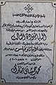 Plaque commemorating opening of a Church in Egypt (8181762424).jpg
