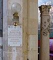 Plaque corps Blaise Pascal Saint Etienne du Mont.jpg