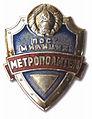 Police post of metropolitan BSSR.jpg