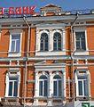 Poltava Sobornosti (Zhovtneva) Str. 29...15 'Grand Hotel' owned by Merchant Hinsburg 02 Details (YDS 6716).jpg