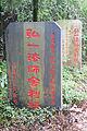 Quanzhou Qingyuan Shan 20120301-10.jpg