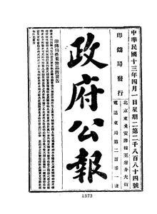 ROC1924-04-01--04-15政府公报2884--2897.pdf