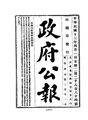 ROC1924-04-01--04-15政府公報2884--2897.pdf