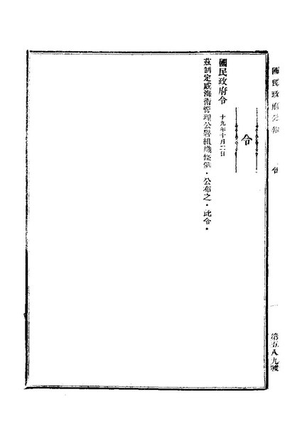 File:ROC1930-10-03國民政府公報589.pdf