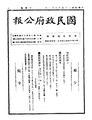 ROC1946-08-01國民政府公報2587.pdf