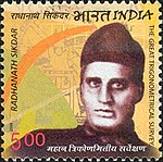 Radhanath Sikdar 2004 stamp of India.jpg