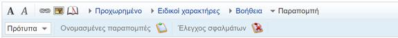 RefToolbar screenshot - el.PNG