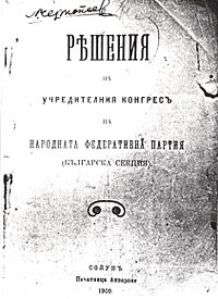 Resolutions of the Constituent Congress of the People's Federative Party (Bulgarian Section).jpg
