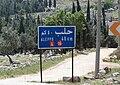 Road sign Aleppo.jpg