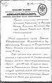 Ru-SPb-Prosh-Makov-G-I-1865.jpg