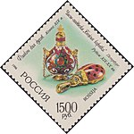 Russia stamp 1996 № 318.jpg