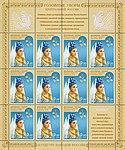 Russia stamp 2009 № 1358list.jpg