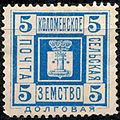 Russian Zemstvo Kolomna 1893 No33 stamp 5k blue small resolution.jpg