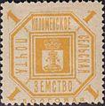 Russian Zemstvo Kolomna 1902 No39 stamp 1k.jpg