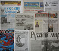 Russian minority newspapers.jpg