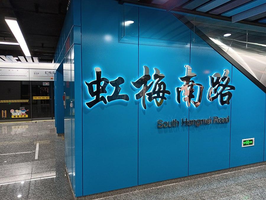 South Hongmei Road station