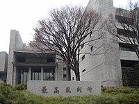 Supreme Court of Japan (Tokyo, Japan)