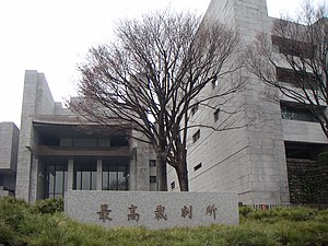 Hayabusachō - Supreme Court of Japan