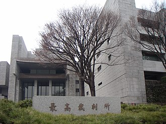 Supreme Court of Japan - Façade of the Supreme Court building