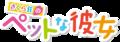 Sakura-sō no Pet na Kanojo logo.png