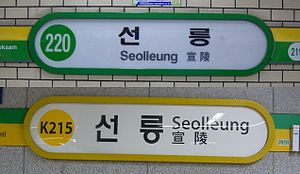 Seolleung Station - Seolleung Station