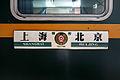 Shanghai - Beijing Train.jpg