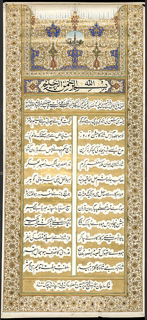 Syed Nazeer Husain - Husain's ode to Queen Victoria on her Golden Jubilee in 1887 in Urdu.