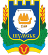 Coat of arms of Shumsk