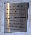 Si Yuan Amphitheatre plaque.JPG