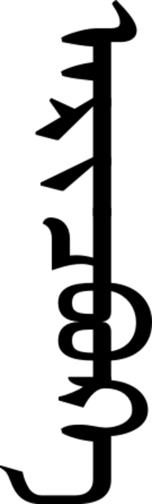 Ariq Böke - Ariq Böke in traditional Mongolian script.