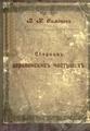 Simakov V. I. Sbornik derevenskih chastushek. 1913.pdf