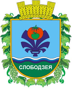 Slobozia, Moldova - Image: Slobozia Coat of Arms