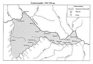 Slavo-Serbia - Image: Sloveno serbija