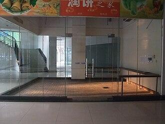South China Mall - Image: South China Mall empty