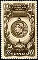 Stalin Prize Medal Stamp 1946 original.JPG