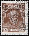 Stamp Soviet Union 1927 284.jpg