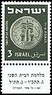 Stamp of Israel - Coins 1950 - 3mil.jpg