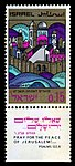 Stamp of Israel - Festivals 5729 - 15.jpg
